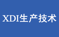 XDI生产技术