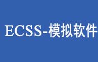 ECSS-模拟软件